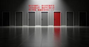 選択するいくつかの扉