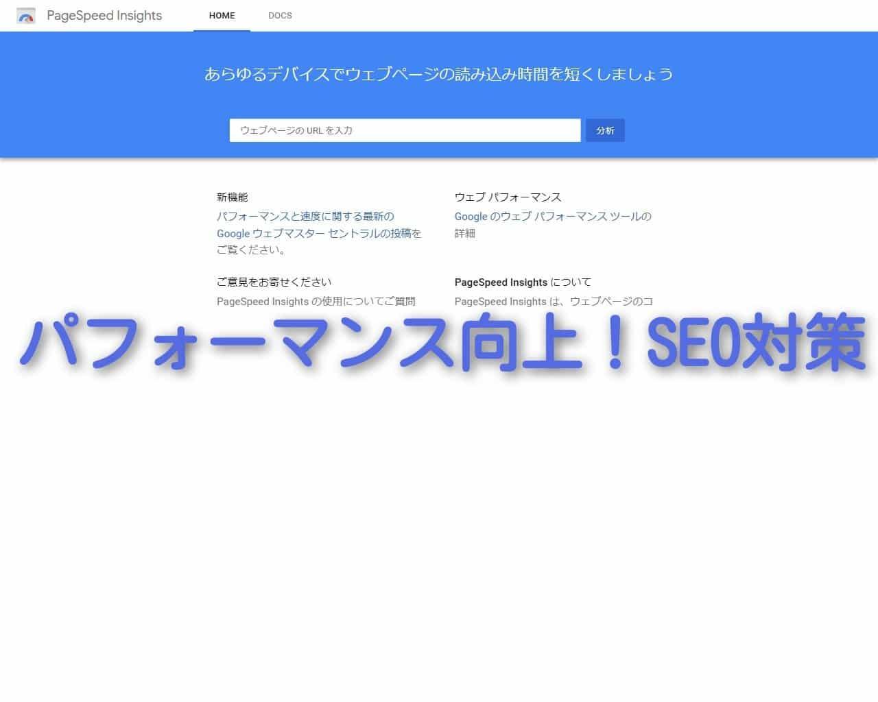 ページスピードインサイトトップ