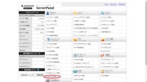 Xserverのサーバー管理メニュー