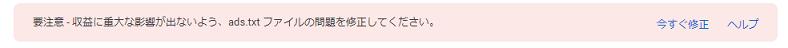 ads.txtファイルの問題を修正してください。
