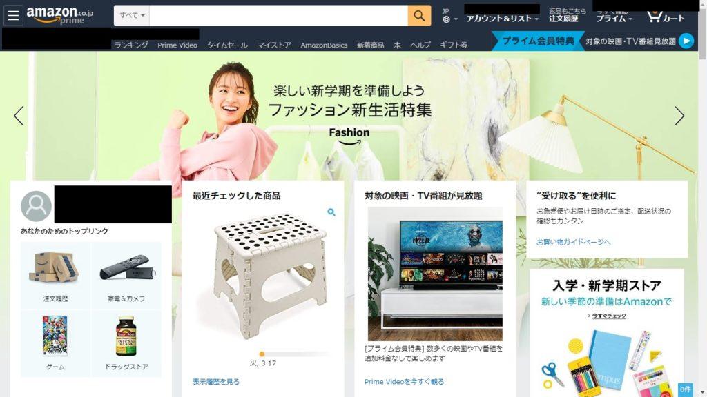 アマゾントップ画面