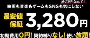 最安値保証WiFi2020.4.12