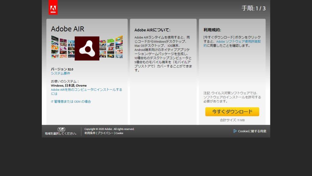 adobe air インストール画面