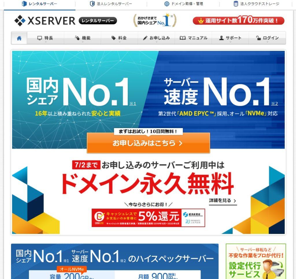 XserverTOP画像