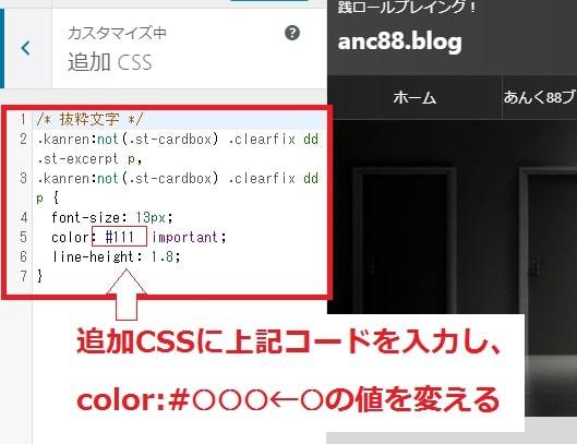 追加CSSにコードを入力