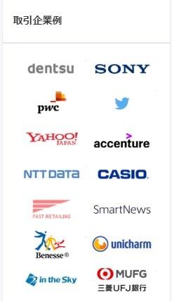 type取引企業画像