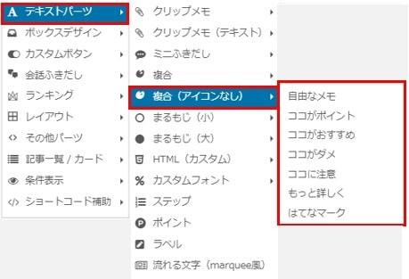 affinger-textparts-hukugou2
