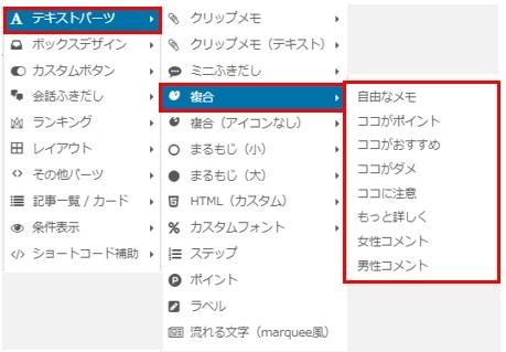 affinger-textparts-hukugou