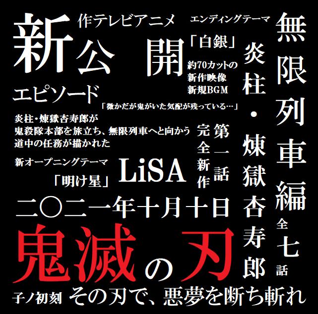 テレビアニメ 鬼滅の刃 無限列車編